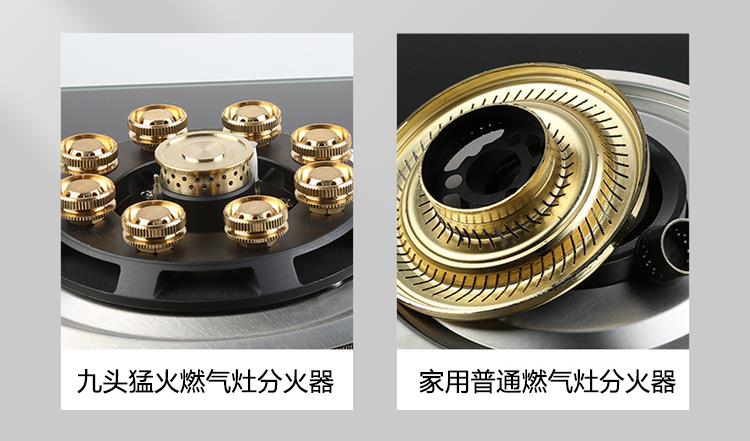 九头燃气灶煤气灶分火器与普通燃气灶炉分火器对比