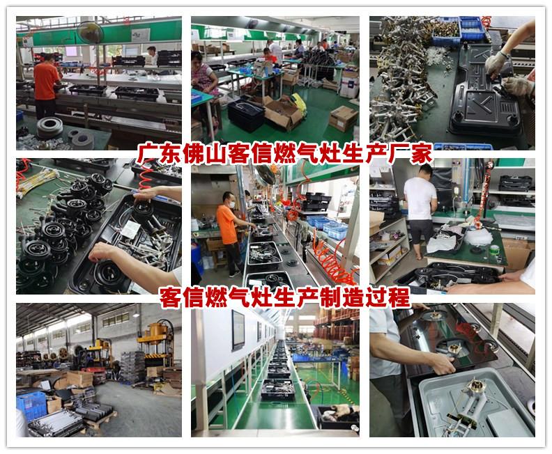 燃气灶具加工制造厂家