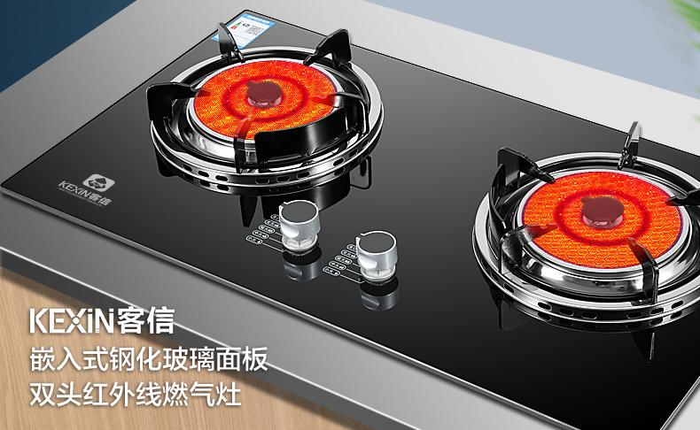 红外线炉具,红外燃气灶具